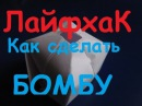 ЛАЙФХАК СССР: КАК СДЕЛАТЬ БОМБУ ИЗ БУМАГИ!