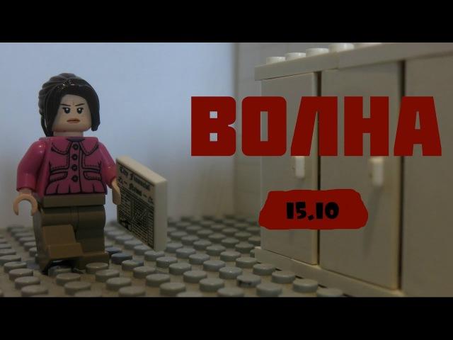 Волна Лего-Мультфильм Буктрелер | The Wave Lego Cartoon Booktrailer
