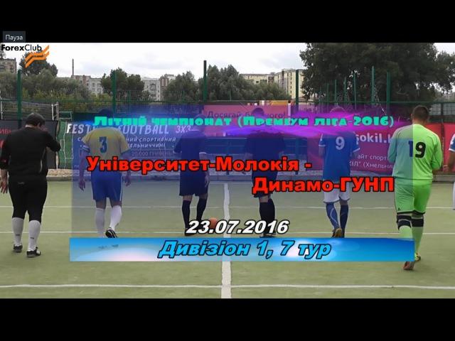 «Університет-Молокія» - «Динамо-ГУНП» - 4:6 (2:2), Дивізіон 1, 7 тур (23.07.2016) Highlight