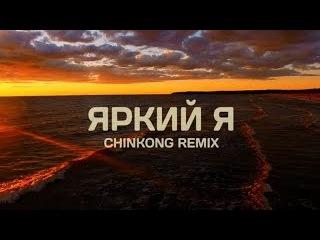 Дискотека Авария feat. Филипп Киркоров - Яркий Я (ChinKong Remix)