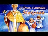 День Святого Николая Чудотворца. С праздником Святого Николая!