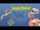 Как отправить сообщение в VK голосом Доната или гугл мужика