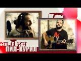 Пил-курил - СПЛИН  Как играть на гитаре (2 партии) Аккорды, табы - Гитарин