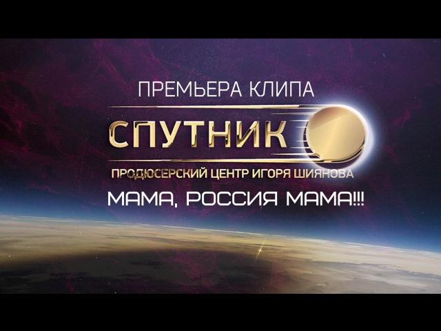 Мама Россия мама