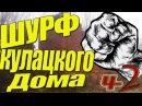 Шурф КУЛАЦКОГО дома Часть 2