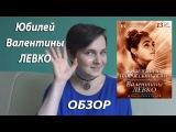 Юбилей Валентины ЛЕВКО  ОБЗОР  Звёзды классической музыки!