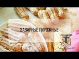 Рецепт Термомикс Пирожные Эклеры.