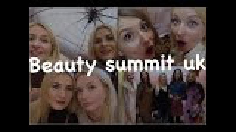 Beauty summit|| знакомство с блоггерами|| Koffka|| новые джинсы♡
