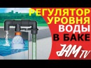 РЕГУЛЯТОР УРОВНЯ ВОДЫ В БАКЕ РУВ 1 КУПИТЬ ОБЗОР JAM TV