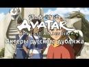«Аватар: Легенда об Аанге» - Актеры русского дубляжа | Avatar: The Last Airbender (2005)