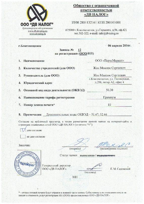 Ооо регистрация благовещенск декларации ндфл 2019