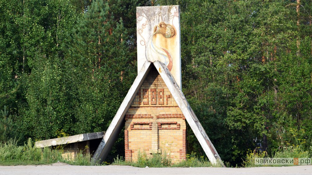 Соликамск, 2016 год