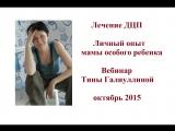 Реабилитация ребенка с ДЦП. Личный опыт Тины Галиуллиной (вебинар от 19.10.2015)