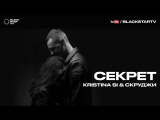 Kristina Si &amp Скруджи - Секрет (премьера клипа, 2016)