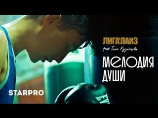 Лигалайз feat. Тина Кузнецова - Мелодия души