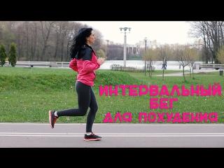 Интервальный бег  лучший способ похудеть!