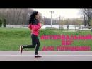 Интервальный бег лучший способ похудеть Workout Будь в форме