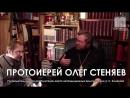 О пьющих и курящих православных Протоиерей Олег Стеняев