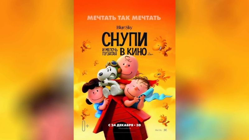 Снупи и мелочь пузатая в кино (2015) | The Peanuts Movie