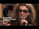 «Дорожная» Сергей Галанин на «Квартирнике у Маргулиса» памяти