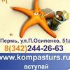 КОМПАС-путешествия/отдых/Горящие туры из Перми