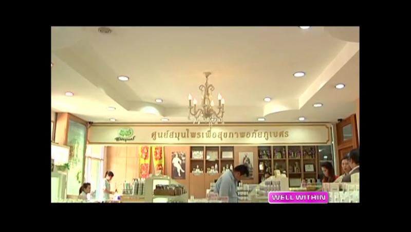 Тайская королевская медицина: Госпиталь Апхайбхубет