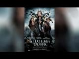 Белоснежка и охотник (2012)  Snow White and the Huntsman