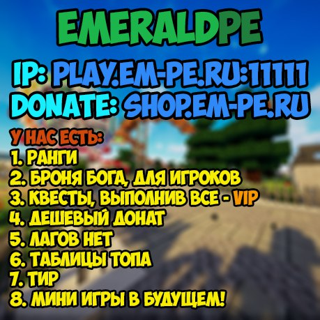 Emerald PE - Survival