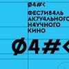 ФАНК Сочи 11-15 октября 2016