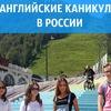 Английские каникулы в России