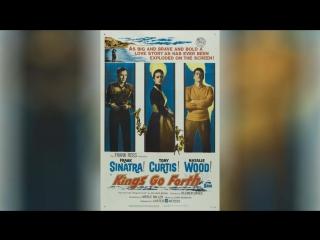 Короли отправляются в путь (1958) | Kings Go Forth