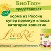 Корма для кошек и собак LiveRa, Рыбинск