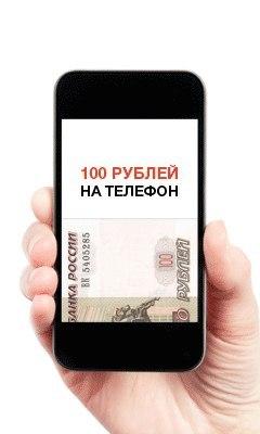 Подарок за регистрацию телефона 363