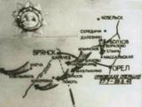 Освобождение Унечского района от немецко-фашистских захватчиков