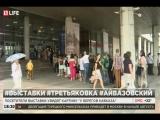 29.07.2016г ...  Открыта выставка ИВАНА АЙВАЗОВСКОГО на Крымском валу  .