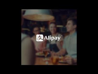 Alipay - AA