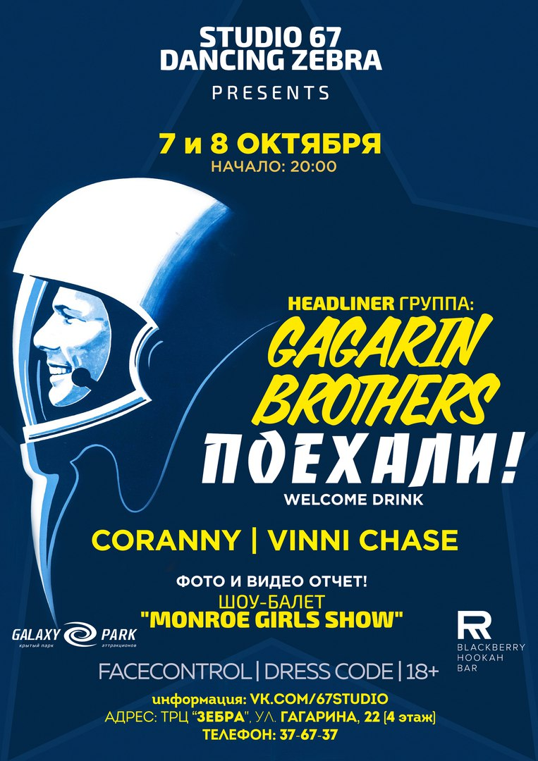 07-08.10 Gagarin Brothers в клубе Studio 67!