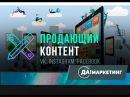 Как создать продающий контент для прокачки Вконтакте Инстаграм и Фэйсбук Основы smm продвижения