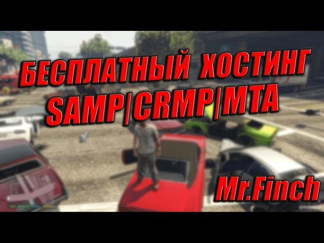 Бесплатный хостинг серверов SAMP/CRMP/MTA 20