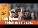 Боб Дилан - Нафиг ему это все...(Cover by ROGI for E-Music VLOG)