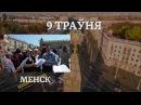 Як Беларусь адсьвяткавала 9 траўня | Как Беларусь отмечала 9 мая