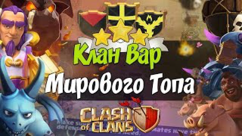 элитное кв топ 1 кв клан InTheDark vs RoyalsofWar clash of clans
