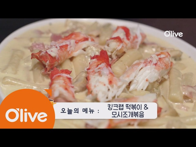 What Shall We Eat Today? 오늘뭐먹지? 레시피 킹크랩 떡볶이 모시조개볶음 161027 EP.200