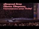 Евгений Евтушенко «Со мною вот что происходит…»