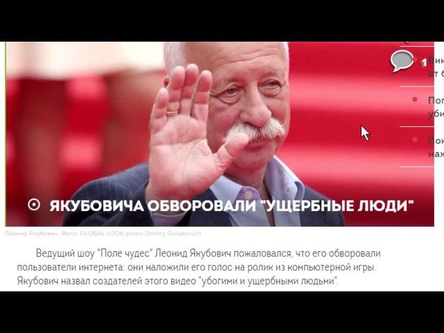 Якубович смеётся над новостью, что его обворовали