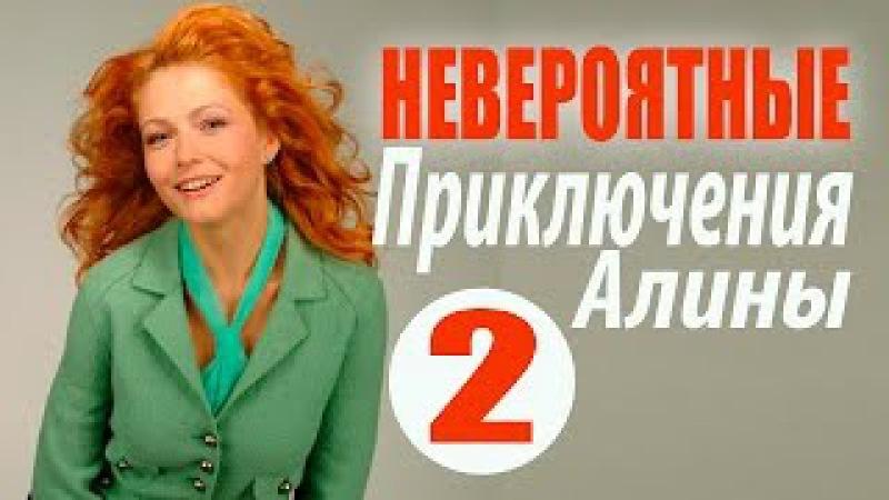 Невероятные приключения Алины 2 серия (2014) женский детектив сериал