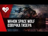 Озвучиваем тизер игры Warhammer 40,000: Space Wolf. Запись от 24.12.2016.