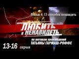 Любить и ненавидеть Фильм №4 13 способов ненавидеть 13,14,15,16 серия Детектив, Мелод...