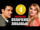 Оплачено любовью 4 серия