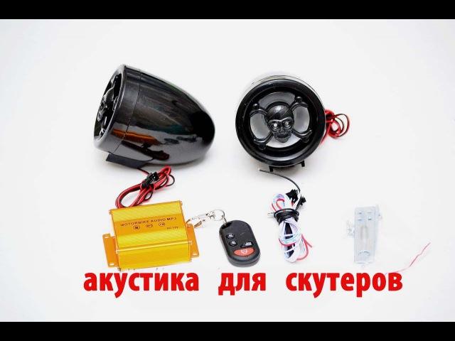 Yfy 007 акустика для скутерасигнализацияUSBCD 20 ват-20WATS